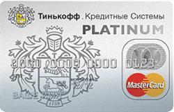 тинькофф-кредитная-карта - Кредитная карта в день обращения