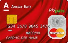 Кредитные карты с 18 лет от Альфа-Банка