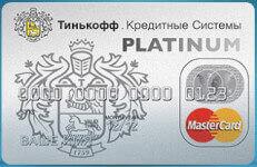 Как быстро оформить кредитную карту банка Тинькофф по интернету?