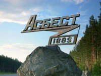 Асбест-200x150 - Взять кредит в Асбесте