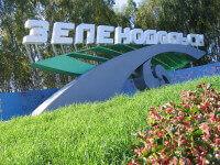 Потребительские кредиты наличными в Зеленодольске