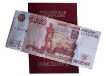 Взять-деньги-в-долг-онлайн-210x150 - Кредит по паспорту