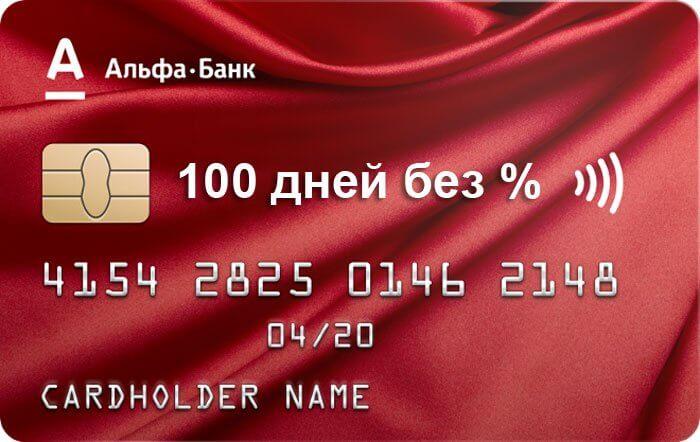dkcqrbtw4aa1ecv - Заказать онлайн кредитную карту