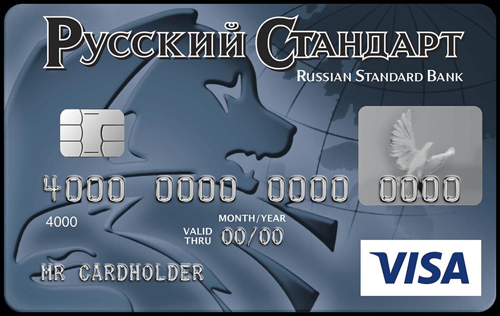 russkii_standart_kreditnaya_karta_visa_classic - Кредитная карта банка Ренессанс