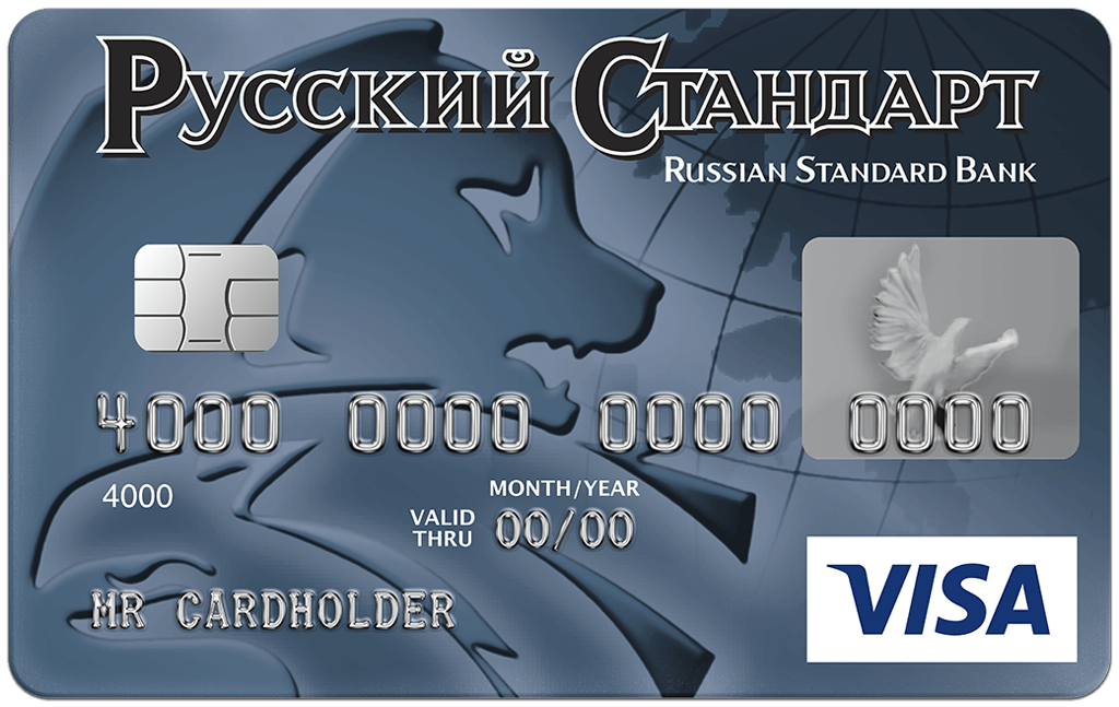 russkii_standart_kreditnaya_karta_visa_classic - Онлайн заявка на кредитную карту Ренессанс кредит